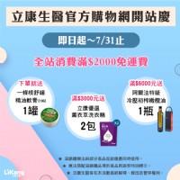 立康購物網。開站慶 ~下單禮、滿額禮大方送!!_圖片(1)