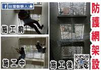 高空工程請放心交給台灣蜘蛛人!!_圖片(4)
