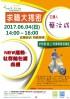 台中市-【免費講座】NEW趨勢-社群麵包屑商機_圖