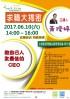 台中市-【免費講座】做自己人生最佳的CEO_圖