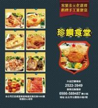 尋找台北市便當外送開發便當店發DM推廣便當外送_圖片(1)