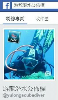 游龍潛水超值優惠專案~~ 國際PADI O/W初級班,學潛水再加贈個人專屬輕裝備(總價值一萬元起)+課程+證照+食宿通包,名額有限快快報名!_圖片(3)