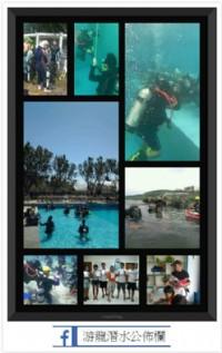 游龍潛水超值優惠專案~~ 國際PADI O/W初級班,學潛水再加贈個人專屬輕裝備(總價值一萬元起)+課程+證照+食宿通包,名額有限快快報名!_圖片(4)