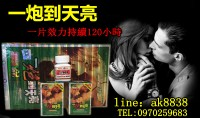 一炮到天亮純中藥製成,提升男性持久延時,壯大男性性慾_圖片(1)