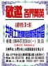 台中市-共有土地開發實務研習會_圖