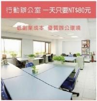 營登住址出租、辦公桌及會議室出租_圖片(3)