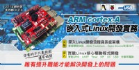 【艾鍗】業界推薦Embedded Linux技術課程─嵌入式Linux開發實務_圖片(1)