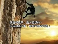 成功路上三把鑰匙_圖片(3)