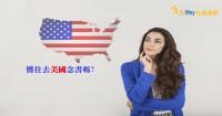 高雄場【免費講座】美國百大名校 | 學士申請_圖片(1)