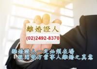 金山萬里-離婚證人(02)2492-8370_圖片(1)