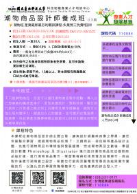 政府委辦 北科大 潮物商品設計師養成班第03期 開始報名囉!_圖片(1)