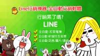 就愛LINE行銷.幫自己倍數行銷_圖片(1)