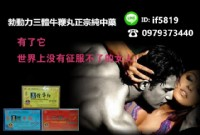 新一代勃動力三體牛鞭丸膠囊,純中藥口服速效_圖片(2)