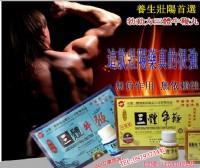 勃動力三體牛鞭丸 最暢銷的男性用品 壯陽補腎 首選聖品_圖片(2)