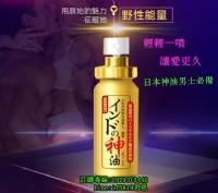 日本神油,持久王牌外用噴劑_圖片(1)
