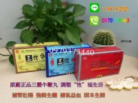 臺灣人最首選的滋補養生的保健產品!_圖片(1)