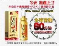 日本神油,持久王牌外用噴劑_圖片(3)