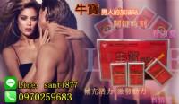 牛寶 改善男人陽痿早洩 提高性動力 重塑男性巔峰_圖片(1)