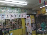 雅集品郵幣社-收購郵票、0932532512紙鈔、古錢、龍銀、套幣、紀念幣、紀念章、老台幣、舊台幣、人民幣舊版、民國時期舊鈔、各國舊鈔、各國錢幣舊版、民國時期郵票_圖片(1)
