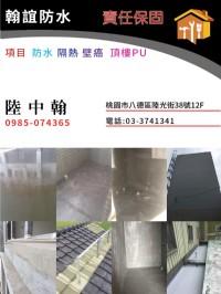 桃園翰誼防水工程_圖片(1)