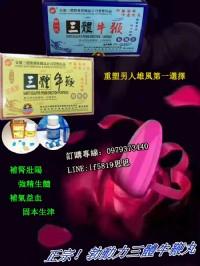 三體牛鞭丸 壯陽補腎 純中藥 貨到付款_圖片(1)