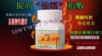 五夜神男性保健良品補腎固陽延時生精_圖片(2)