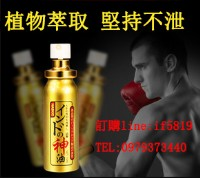 日本神油,持久王牌外用噴劑_圖片(2)