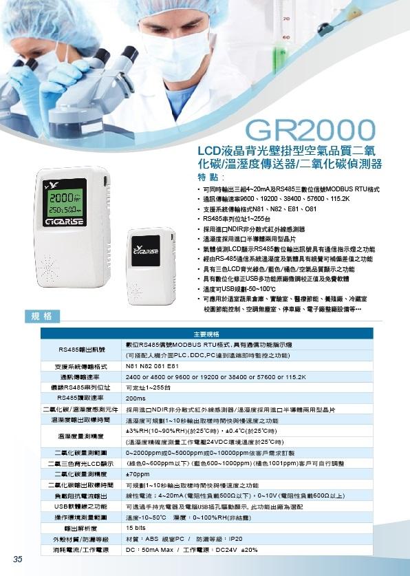 GR2000-三合一/二氧化碳溫溼度傳送器/二氧化碳警報控制/壁掛二氧化碳感測/二氧溫溼度控制器/二氧化碳傳送器/空氣品質二氧化碳/二氧化碳顯示器/二氧化碳環境偵測/大衆捷運二氧化碳 - 20200331161051-642369272.jpg(圖)