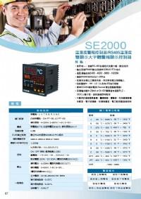 SE2000-傳送溫溼度控制器/溫溼度傳送偵測器/溫溼度/温度三通閥控制/溼度冰水閥/馬達溫度過載控制器/RS485溫溼度控制器/溫度控制器/双組溫溼度控制器/溫溼度PID控制器/溫度電動閥控制器_圖片(3)