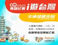 吃喝玩樂全紀錄,高額獎金等你拿!秀出你的創意,一起《i遊台灣》! _圖片(1)