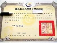 【專業代辦】證照,學歷,TOEIC_圖片(3)