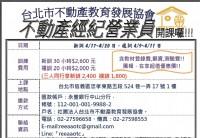 台北市不動產營業員新/複訓_圖片(1)