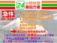 24小時快速架站!!_圖片(1)