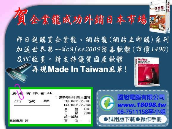 賀!!企業龍成功銷售日本市場 - 20081111105001_372460828.jpg(圖)