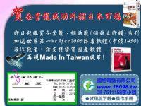 賀!!企業龍成功銷售日本市場_圖片(1)