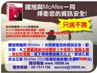 國旭與McAfee一同捍衛你的資訊安全,防毒軟體只送不賣!!_圖片(1)