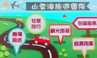 中彰投旅遊_圖片(1)