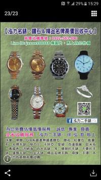 收購沛納海、帝舵、歐米茄、萬國錶、卡地亞、積家、勞力士、鑽石飾品名錶收購專線:0922-583-996 阿哲  LINE  jason998088泓力二手錶收購_圖片(3)