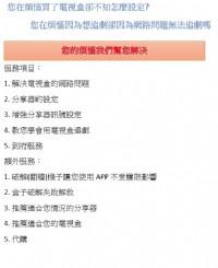 wifi分享器和電視盒相關服務_圖片(1)