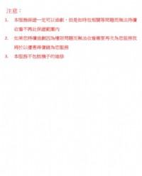 wifi分享器和電視盒相關服務_圖片(2)