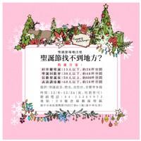 歡慶聖誕!百坪聖誕派對場地出租_圖片(1)