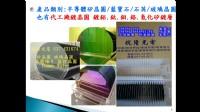 銳隆光電 直接工廠直營 玻璃加工 切割 研磨 服務優良_圖片(2)