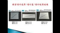 銳隆光電 直接工廠直營 玻璃加工 切割 研磨 服務優良_圖片(4)