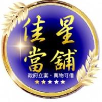 高雄佳星當舖_圖片(1)