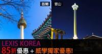 LEXIS KOREA 首爾/釜山 85折優惠+威學獨家優惠!_圖片(1)
