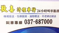 苗栗區域 頭份 竹南 計程車 叫車037-687-000  機場接送 高鐵接送_圖片(2)