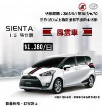 年中風雲車Sienta 5人_圖片(1)