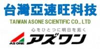 日本ASONE總合化學實驗用品_圖片(1)