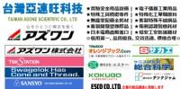 日本ASONE總合化學實驗用品_圖片(2)