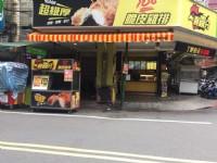 ~板橋裕民街夜市攤位出租~_圖片(2)
